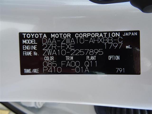 CT200h バージョンC レーダークルーズ LED(18枚目)