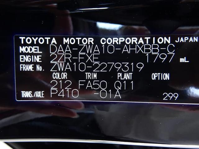 CT200h バージョンC クリアランスソナー LED(18枚目)