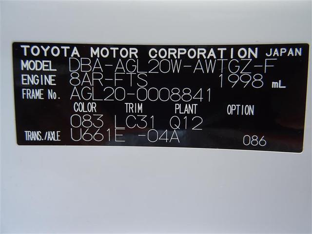 RX300 Fスポーツ 本革 パワーシート ムーンルーフ(19枚目)