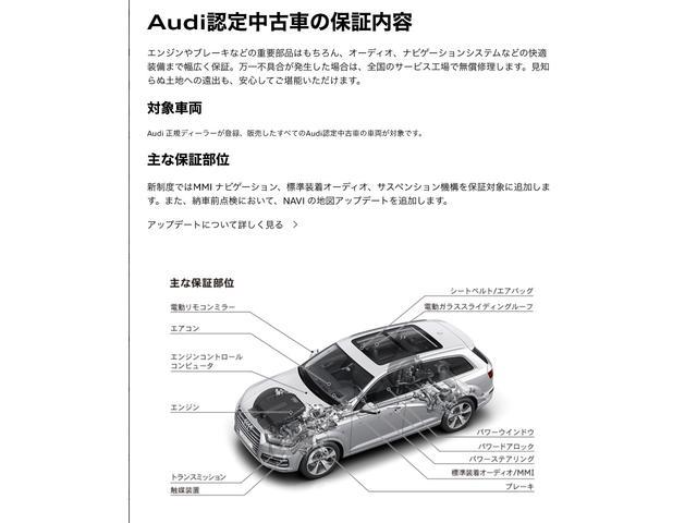 30TFSIスポーツ アシスタンスパッケージ オートマチックテールゲート アウディプレセンスベーシック ナビゲーションパッケージ 8スピーカー Audi connect(19枚目)