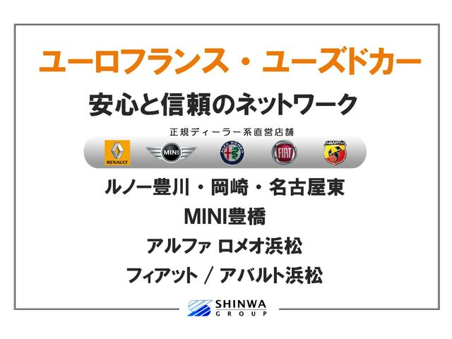 当店は、愛知県・静岡県で輸入車正規ディーラーを展開しております、ガレージ新和グループの中古車専門店です。グループ内のMINI、ルノー、アルファロメオ、FIATの各店舗の下取車を中心に販売しております。