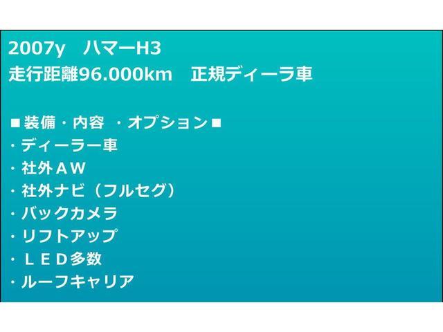 「ハマー」「ハマーH3」「SUV・クロカン」「愛知県」の中古車21
