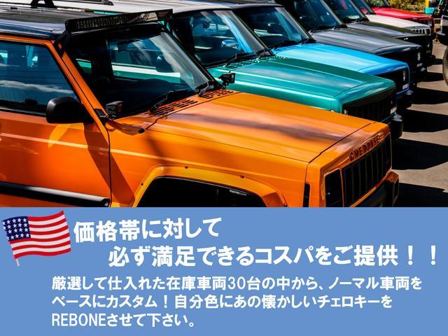 20年前のチェロキーXJ・セミコンプリート・フルコンプリートにはお客様のお好きなカラーに全塗装する金額も含まれております(一部除く)本当にお好きなお車を一緒に作ってみませんか