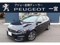 プジョー 308SW Allure BlueHDi ナビ付 新車保証継承車