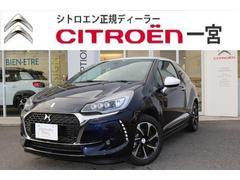 シトロエン DS3CHIC FINAL VERSION 新車保証継承