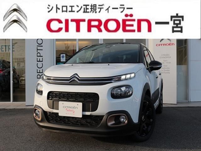 シトロエン ORIGINS 新車保証継承 元試乗車