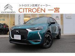 DS3クロスバックGrand Chic 新車保証継承 元試乗車 ナビ付