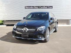 M・ベンツGLC220d 4M クーペ スポーツ 新車保証