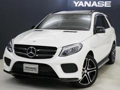 メルセデスAMGGLE43 4MATIC 1年保証 新車保証