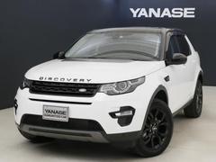 ランドローバー ディスカバリースポーツHSE ヤナセ保証 新車保証