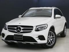 M・ベンツGLC220 d 4マチック スポーツ 4年保証 新車保証