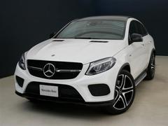 メルセデスAMGGLE43 4マチック クーペ 1年保証 新車保証