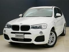 BMW X3xDrive20d Mスポーツ ヤナセ保証