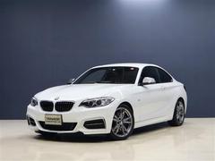 BMW M235i クーペ 1ヶ月保証(BMW)