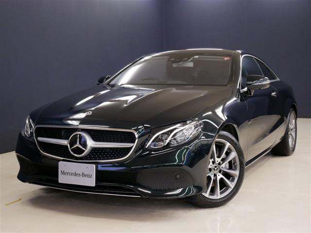 メルセデス・ベンツ Eクラス E200 クーペ 2年保証 新車保証