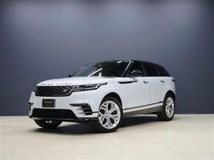 レンジローバーヴェラールRダイナミック HSE 180PS 1ヶ月保証 新車保証