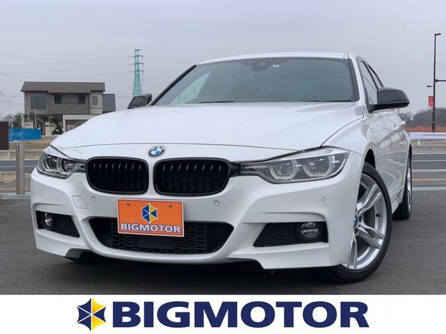 BMW 320d Mスポーツ メーカーナビ バックカメラ 純正ETC