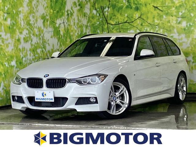 BMW 320dツーリング Mスポーツ 修復歴無 ワンオーナー