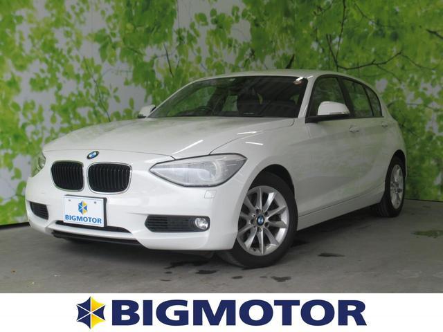 BMW 120i 盗難防止システム ABS クルーズコントロール