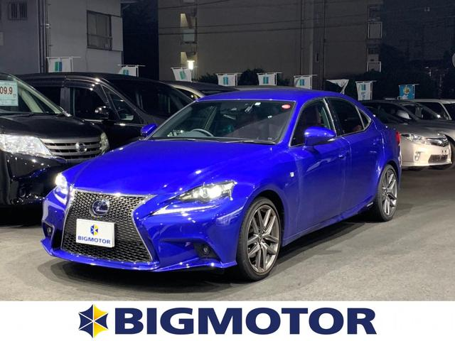 IS(レクサス) IS300h Fスポーツ 中古車画像
