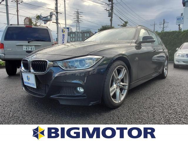BMW 3シリーズ 328iツーリングMスポーツ 修復歴無 盗難防止システム
