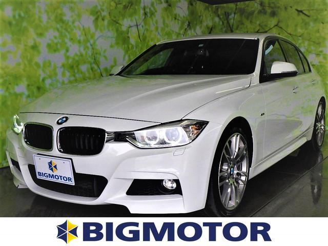 BMW 320i_Mスポーツ 盗難防止システム バックモニター