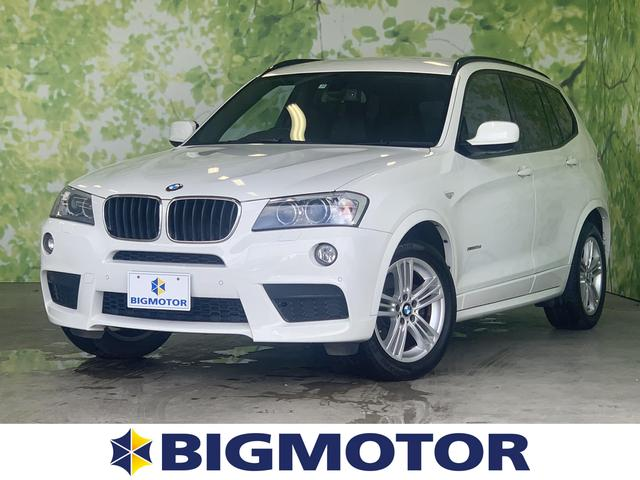 BMW X3 xDrive20dブルーPF Mスポーツパッケ 純正ナビ/T