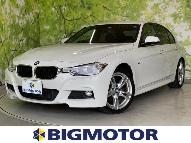 BMW 320dブルーPF Mスポーツ 盗難防止装置 Bカメラ ナビ