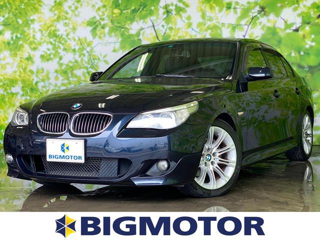 BMW 5シリーズ 525i_Mスポーツパッケージ 左ハンドル SR