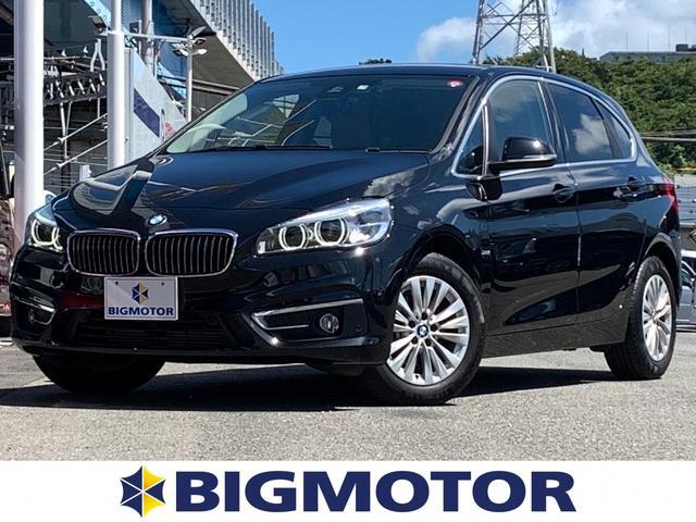 BMW 218iアクティブツアラー ラグジュアリー SDナビ アルミホイール 保証書 取扱説明書 本革 ヘッドライト:LED エアコン・クーラー キーレス