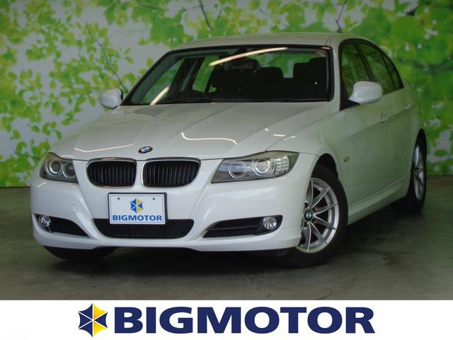 BMW 320i HDDナビ アルミホイール 保証書 取扱説明書 HID Wエアコン キーレス パワーシート