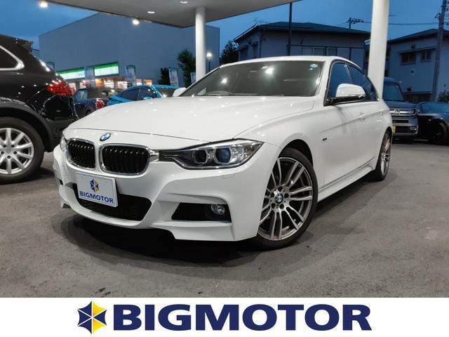 BMW 3シリーズ 320i Mスポーツ AWヘッドランプHIDアイドリングストップパワーウインドウキーレスオートエアコンパワーシートフロント両席パワステ定期点検記録簿取扱説明書・保証書修復歴無 盗難防止システム