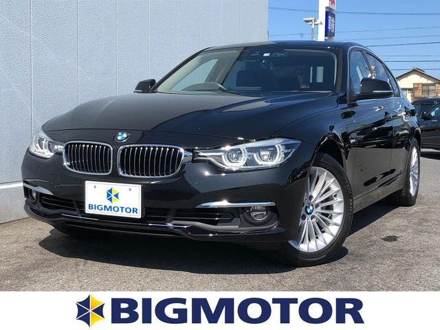 BMW 318i ラグジュアリー アルミホイールヘッドランプLEDパワーウインドウキーレスオートエアコンシートヒーター前席パワーシートフロント両席シートフルレザーパワーステアリング定期点検記録簿取扱説明書・保証書