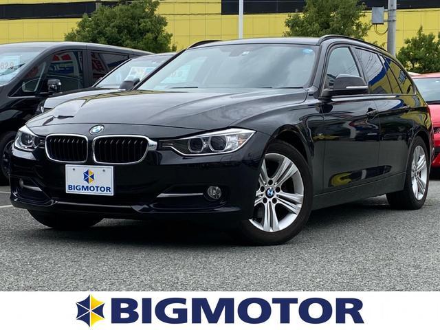 BMW 3シリーズ 320dブルーパフォーマンス ツーリング スポーツ 修復歴無 純正HDDナビ アルミホイール ルーフレール ヘッドランプHID キーレス 電動バックドア ユーザー買取車 横滑り防止装置 盗難防止装置 パーキングアシスト バックモニター ETC