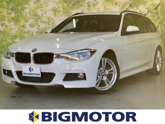 BMW 320iツーリング Mスポーツ 修復歴無 パーキングアシスト バックガイド バックモニター ETC 社外HDDナビ DVD ルーフレール エアバッグ アルミホイール ヘッドランプ HID