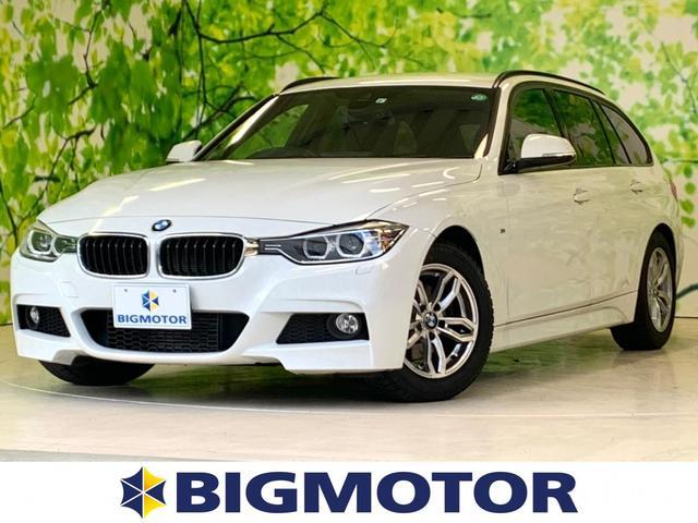 BMW 320dツーリング Mスポーツ 修復歴無 純正HDDナビ 衝突安全装置 車線逸脱防止支援システム パーキングアシスト EBD付ABS 横滑り防止装置 バックモニター ルーフレール エアバッグ アルミホイール純正16インチ