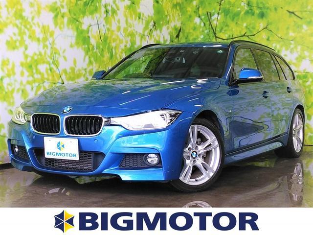 BMW 318iツーリング Mスポーツ アルミホイール純正18インチ キーレス オートエアコン 定期点検記録簿 取扱説明書・保証書 EBD付ABS 横滑り防止装置 盗難防止システム ETC 純正7インチナビ ドライブレコーダー純正