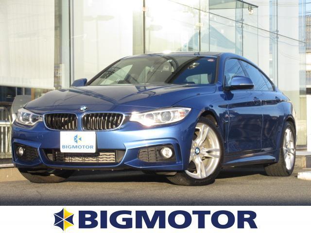 BMW 420iグランクーペ Mスポーツ 修復歴無 アルミホイールヘッドランプHIDアイドリングストップ電動バックドアオートエアコンパワーシートフロント両席2列目分割可倒ハーフレザーシートパワーステアリング