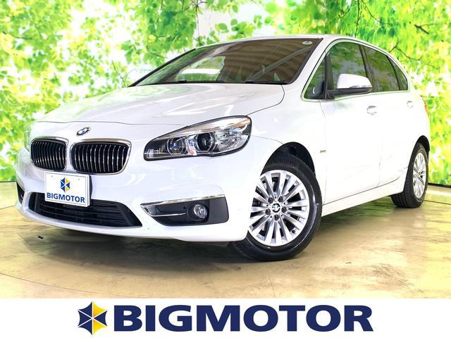 BMW 2シリーズ 218dアクティブツアラーラグジュアリー 純正メモリナビ/シート フルレザー/車線逸脱防止支援システム/ヘッドランプ HID/ETC/EBD付ABS/横滑り防止装置/アイドリングストップ/DVD/TV/エアバッグ 運転席 革シート