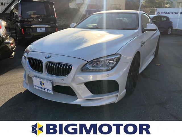 BMW 6シリーズ 640iクーペ 社外 HDDナビ/シート フルレザー/パーキングアシスト バックガイド/ヘッドランプ HID/ETC/EBD付ABS/横滑り防止装置/アイドリングストップ/バックモニター 革シート