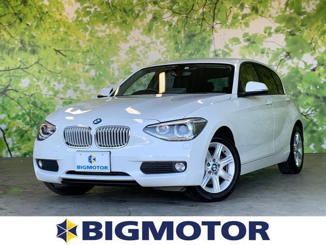 BMW 1シリーズ 116iファッショニスタ 社外 8インチ メモリーナビ/パーキングアシスト バックガイド/ヘッドランプ HID/ETC/EBD付ABS/横滑り防止装置/アイドリングストップ/バックモニター/エアバッグ 運転席