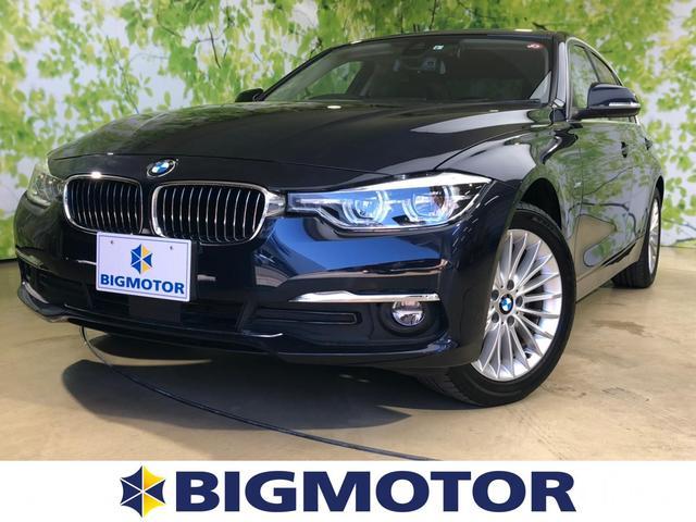 BMW 320iラグジュアリー 純正 メモリーナビ/シート フルレザー/車線逸脱防止支援システム/パーキングアシスト バックガイド/ヘッドランプ LED/ETC/EBD付ABS/横滑り防止装置/アイドリングストップ 革シート