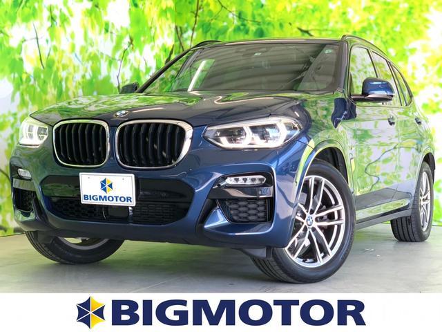 BMW xDrive20d_Mスポーツ 社外 HDDナビ/車線逸脱防止支援システム/パーキングアシスト 自動操舵/パーキングアシスト バックガイド/電動バックドア/ヘッドランプ HID/ETC/EBD付ABS