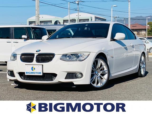 BMW 320iクーペMスポーツパッケージ 純正ナビ/サンルーフ/ バックカメラ 電動シート HDDナビ DVD再生 HIDヘッドライト ETC 記録簿 盗難防止装置