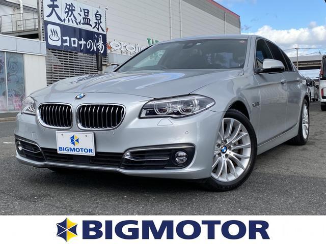 BMW 5シリーズ 528iラグジュアリー 社外 HDDナビ/シート フルレザー/車線逸脱防止支援システム/パーキングアシスト バックガイド/ヘッドランプ HID/ETC/EBD付ABS/横滑り防止装置/アイドリングストップ 革シート 記録簿