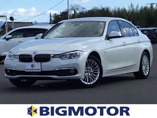 BMW 320dラグジュアリー 社外 HDDナビ/シート フルレザー/車線逸脱防止支援システム/パーキングアシスト バックガイド/ヘッドランプ LED/EBD付ABS/横滑り防止装置/アイドリングストップ 革シート バックカメラ