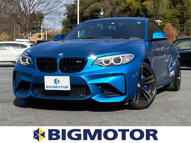BMW M2クーペ メーカーナビ・バックモニター バックカメラ LEDヘッドランプ 電動シート ハーフレザー HDDナビ DVD再生 レーンアシスト パークアシスト ETC 記録簿 盗難防止装置 アイドリングストップ