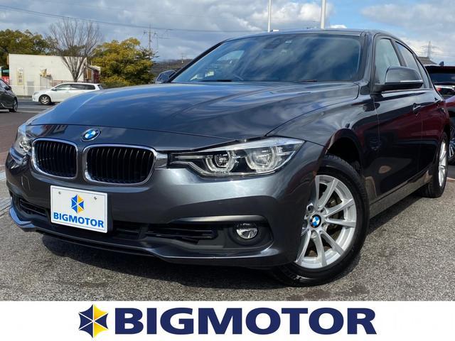 BMW 318i 純正ナビ/車線逸脱防止支援システム/パーキングアシスト バックガイド/ヘッドランプ HID/EBD付ABS/横滑り防止装置/アイドリングストップ/バックモニター/DVD バックカメラ 電動シート