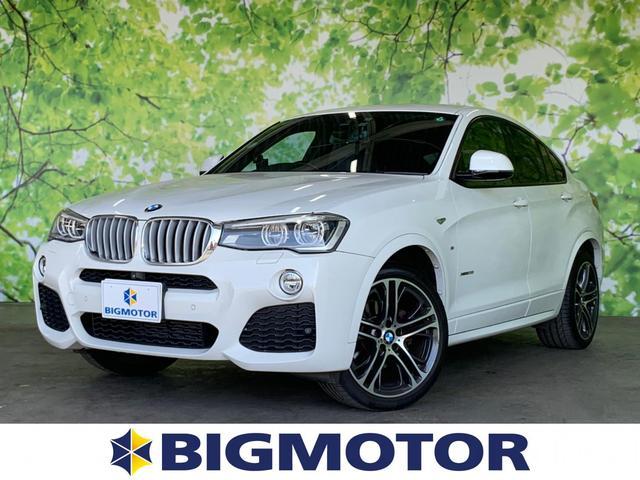 BMW xDrive28i Mスポーツ 社外7インチHDDナビ/シートハーフレザー/車線逸脱防止支援システム/パーキングアシスバックガイド/電動バックドア/ヘッドランプHID/ETC/EBD付ABS/横滑り防止装置 バックカメラ