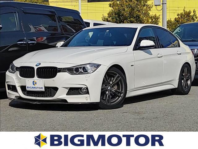 BMW アクティブハイブリッド3_Mスポーツ シート フルレザー/パーキングアシスト バックガイド/ヘッドランプ LED/ETC/EBD付ABS/横滑り防止装置/アイドリングストップ/バックモニター/地上波デジタルチューナー/DVD 革シート